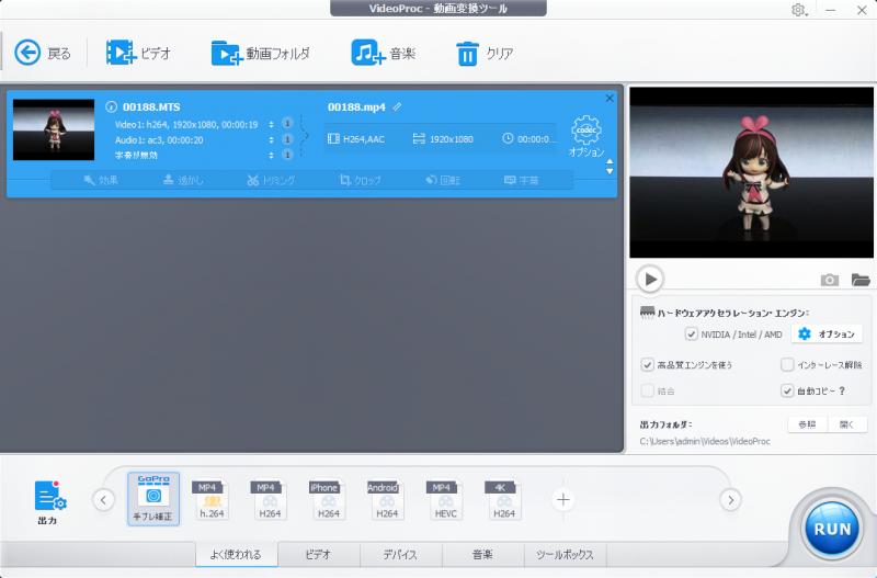 VideoProc_Converter_002a.png