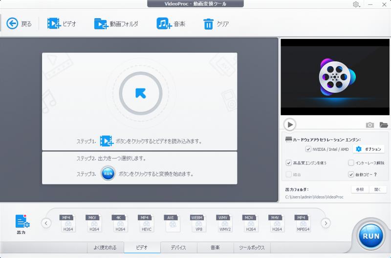 VideoProc_Converter_002.png