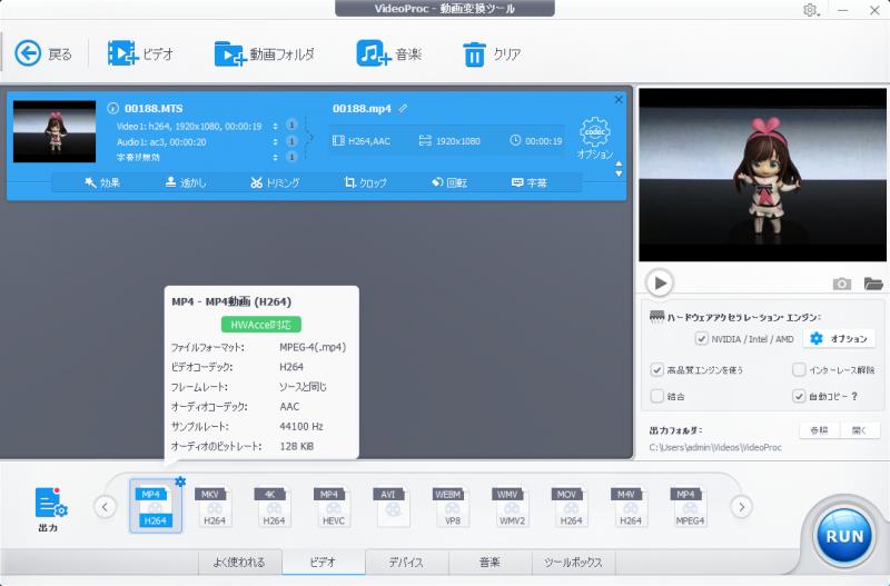 VideoProc_Converter_003.png