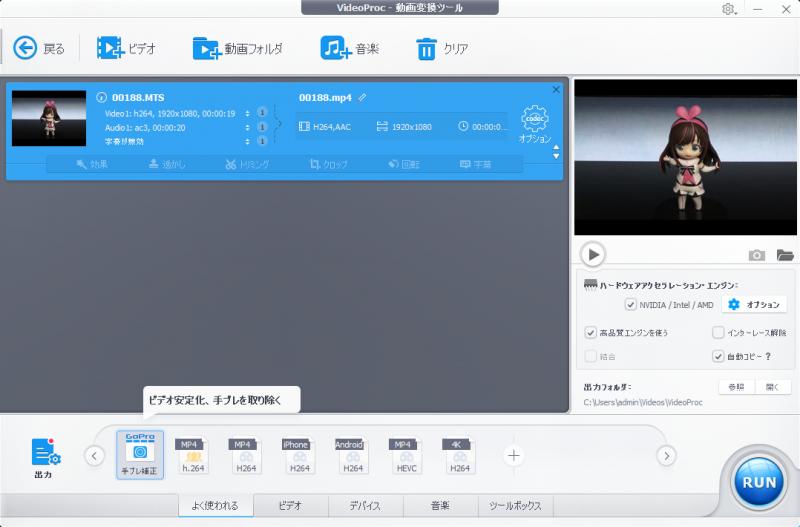 VideoProc_Converter_018.png