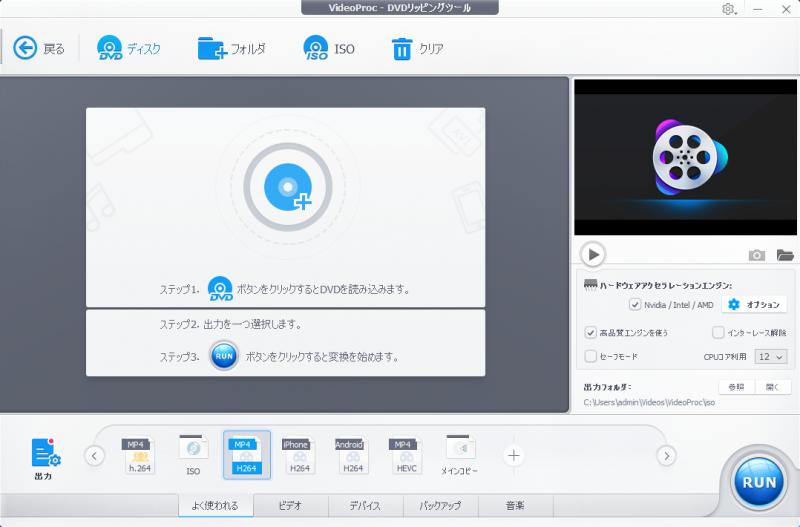 VideoProc_DVD_002.png