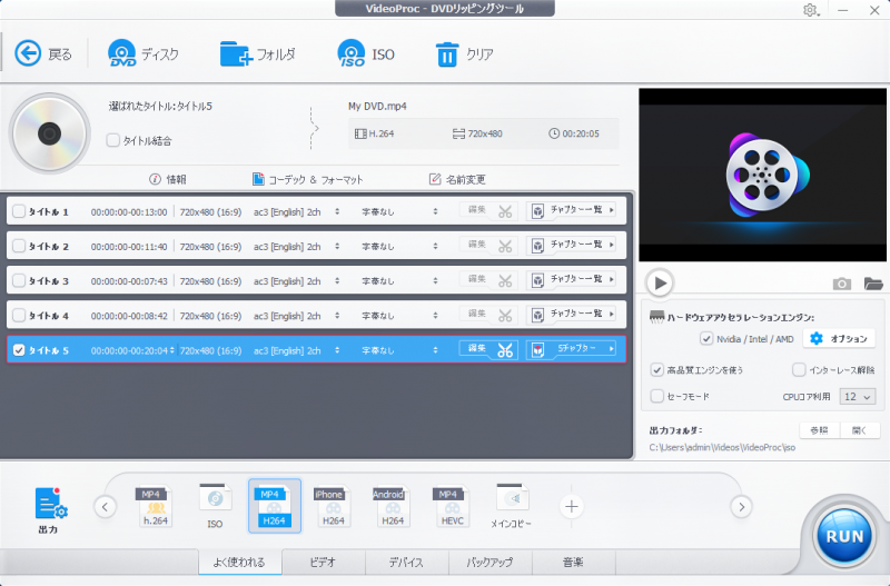 VideoProc_DVD_004.png