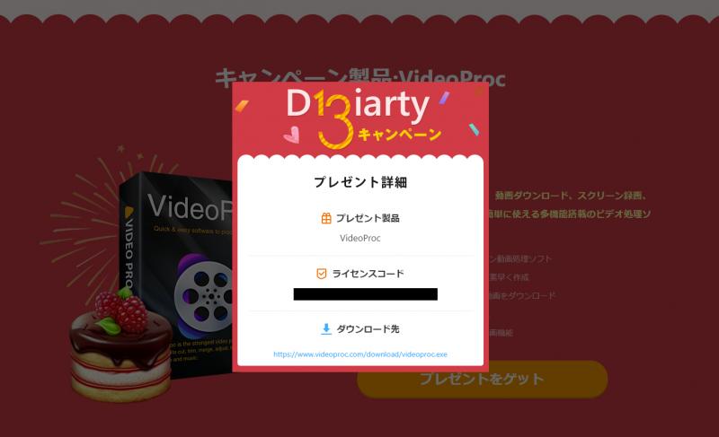 VideoProc_DVD_021.png