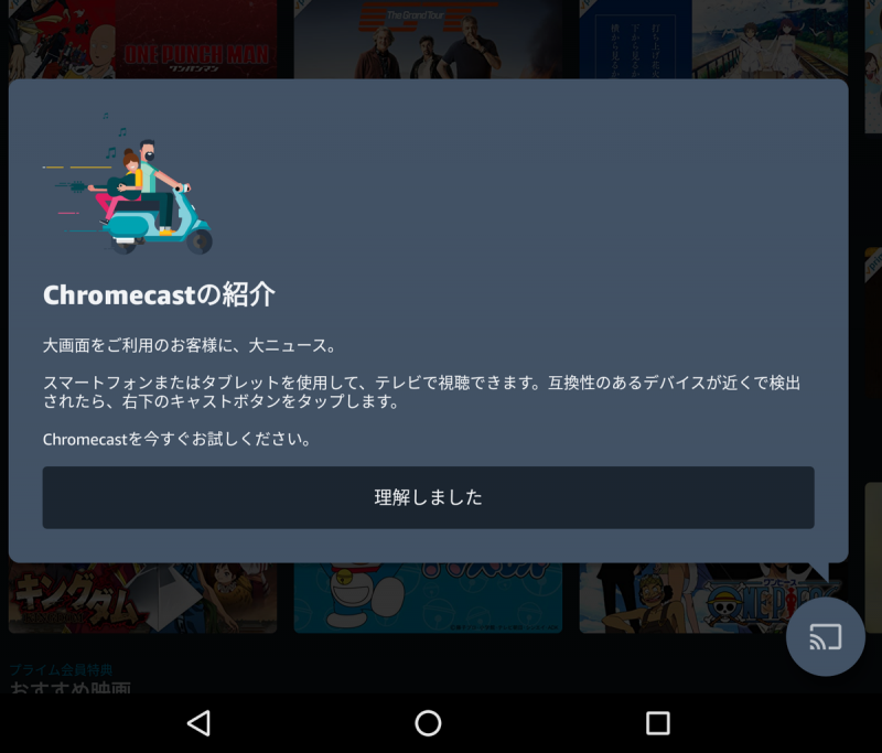 prime_chromecast_001.png
