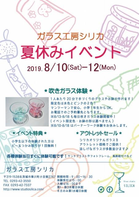 2019夏休みチラシサイズ4・アウトライン2改訂版s-