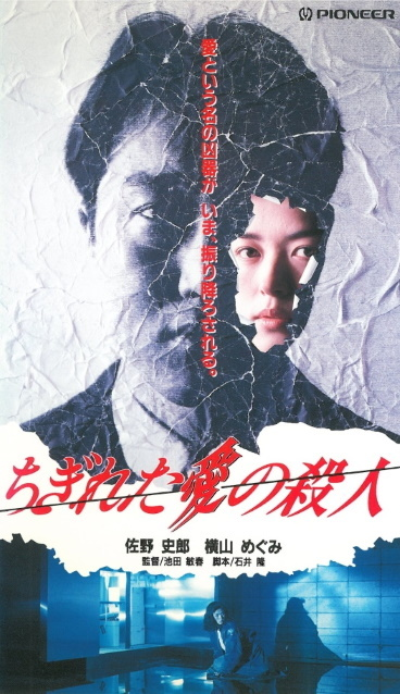 CHIGIREAI_VHS.jpg