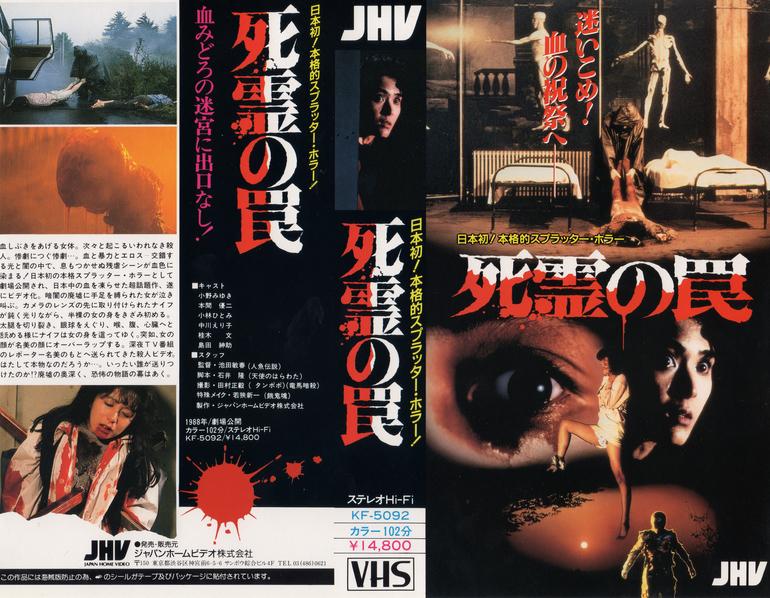 evil-dead-trap_JPVHS.jpg