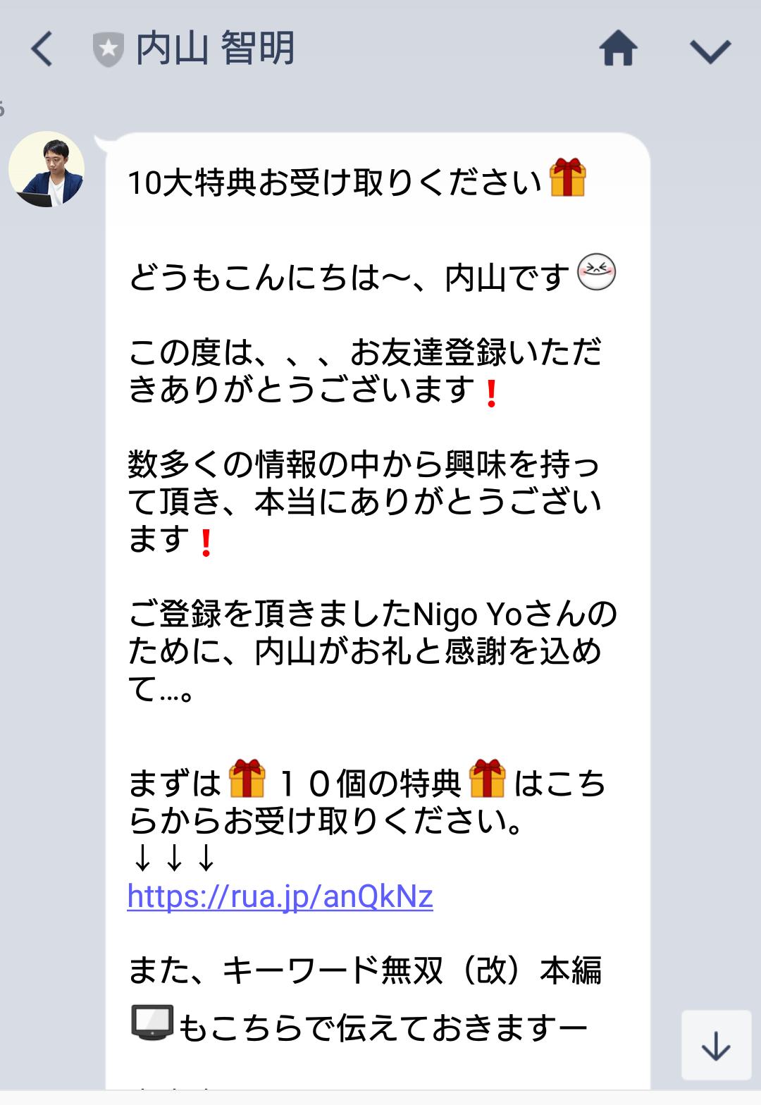 内山智明LINE画像①