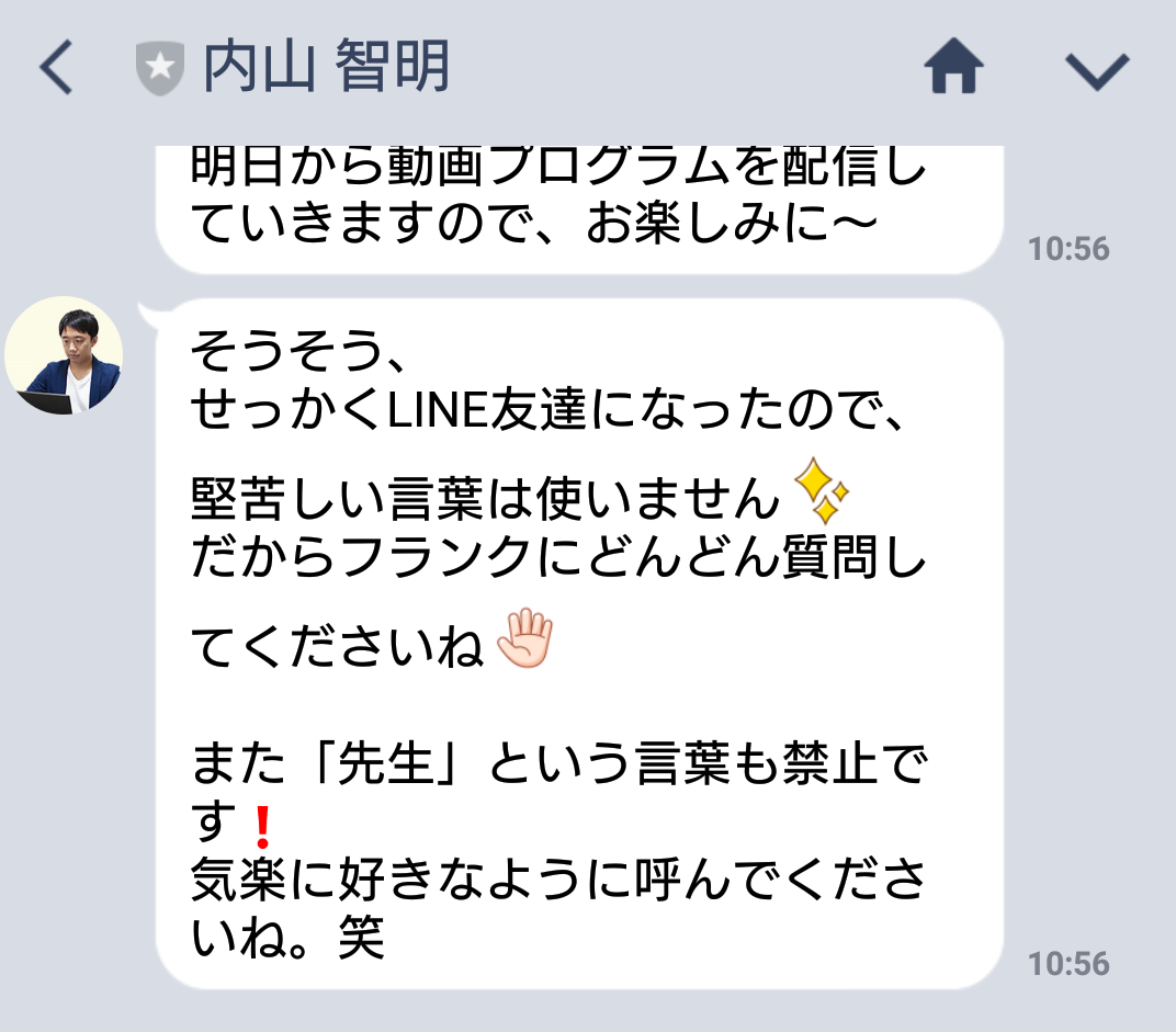 内山智明LINE画像②