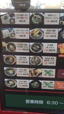 蕎麦メニュー