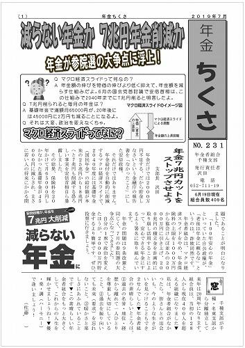 支部ニュース231号