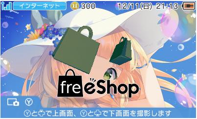 3DSのROM・Ciaを違法ダウンロードできる「Freeshop」が終了 しかし代わりのサイトも?