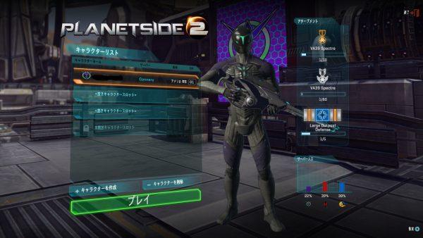 基本無料のFPS-MMO Planetside2(プラネットサイド2)の日本語化方法・設定方