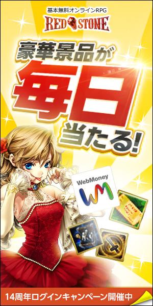 WebMoney_ad_w300h600.jpg