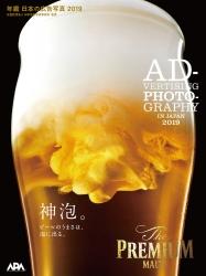 年鑑日本の広告写真2019