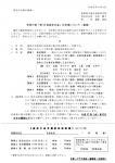 2019 強歩大会案内[1]600800