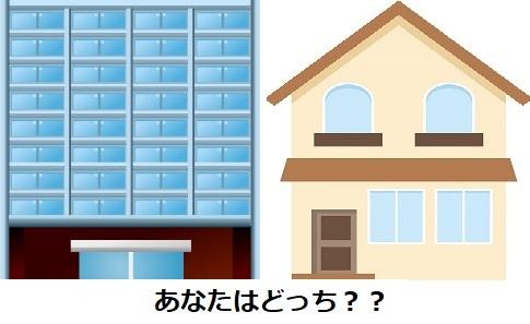 ①マンション