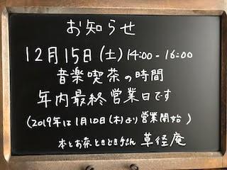 181212お知らせ