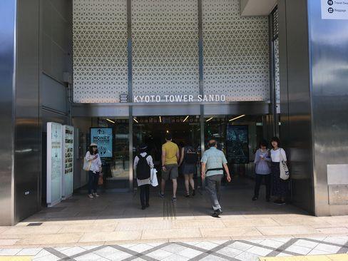 京都タワーサンド入口_H30.06.16撮影