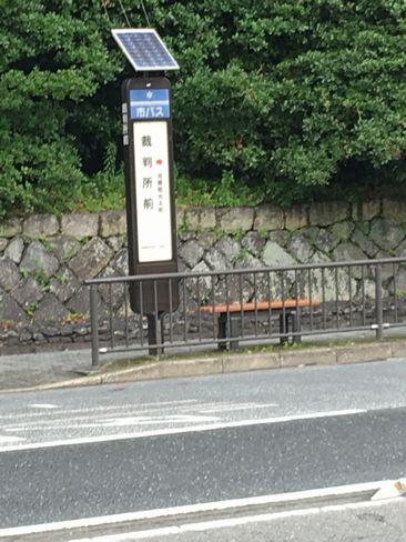 裁判所前バス停(北側)_H30.06.15撮影