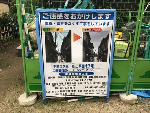 先斗町公園・工事の案内_H30.06.15撮影