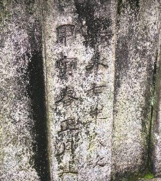 下御霊神社・狛犬(阿形)の土台_H30.06.15撮影