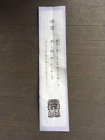 下御霊神社・狛犬御籤_H30.06.15撮影