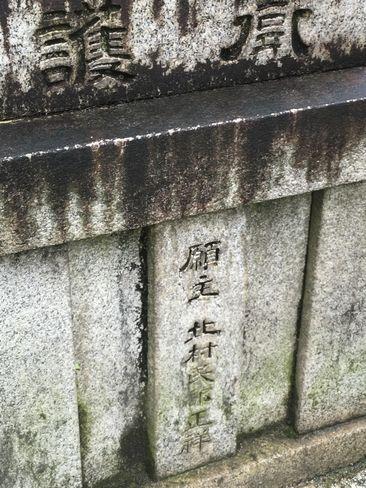 下御霊神社・狛犬(吽形)の土台_H30.06.15撮影