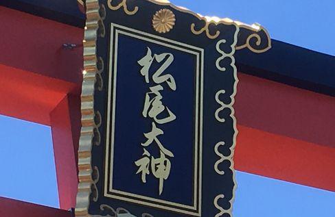 松尾大社・一の鳥居の扁額_H30.06.16撮影