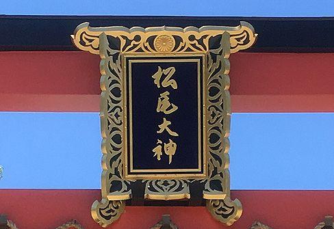 松尾大社・二の鳥居の扁額_H30.06.16撮影