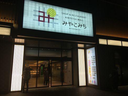 京都駅・みやこみち_H31.02.07撮影