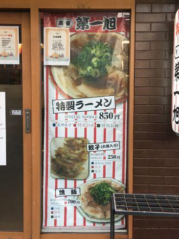 本家 第一旭 たかばし本店・外観_H31.02.08撮影