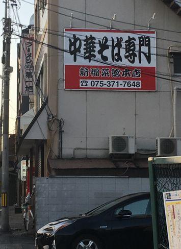 本家 第一旭 たかばし本店と新福菜館_H31.02.08撮影