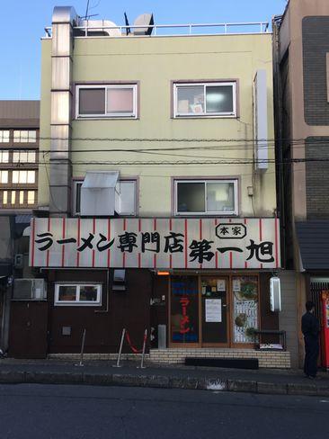 本家 第一旭 たかばし本店_H31.02.08撮影