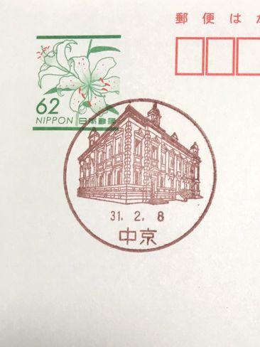 中京郵便局・風景印_H31.02.24撮影