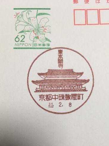 京都中数珠屋町郵便局・風景印_H31.02.24撮影