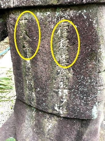 因幡薬師・毘沙門天の裏側の銘_H31.02.08撮影
