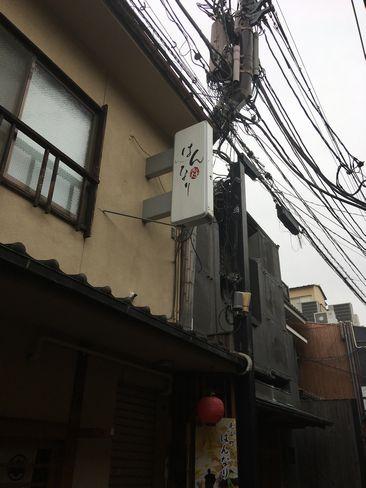 先斗町12本目の電柱_H31.02.09撮影