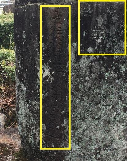 蓮華寺・石仏群・地蔵立像の銘 H31.02.09撮影