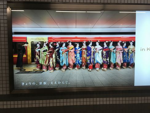 祇園四条駅・京阪の広告_H31.02.09撮影