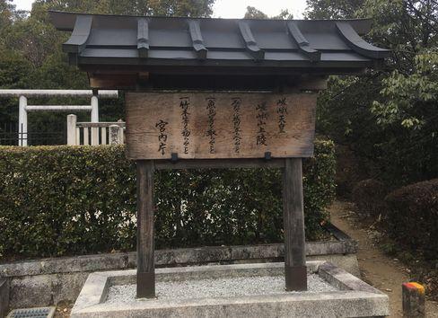 嵯峨天皇陵・駒札_H31.02.10撮影