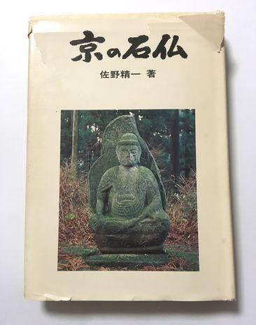 佐野精一著「京の石仏」