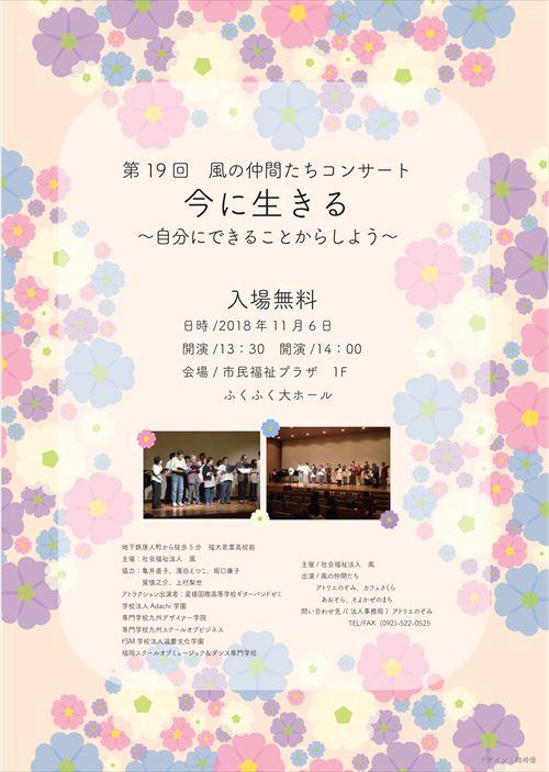 第19回 風の仲間たちコンサート