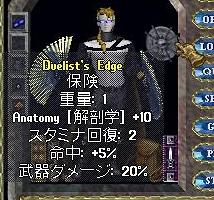 DuelistsEdge.jpg