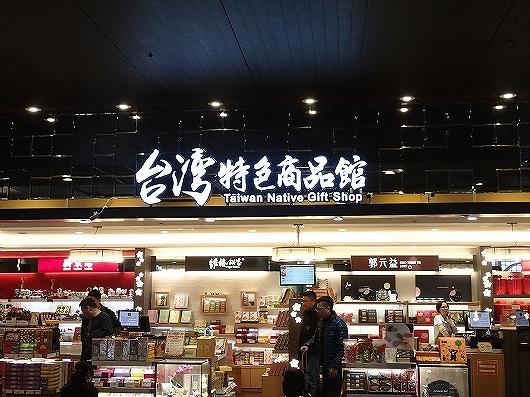 台湾お土産20190129