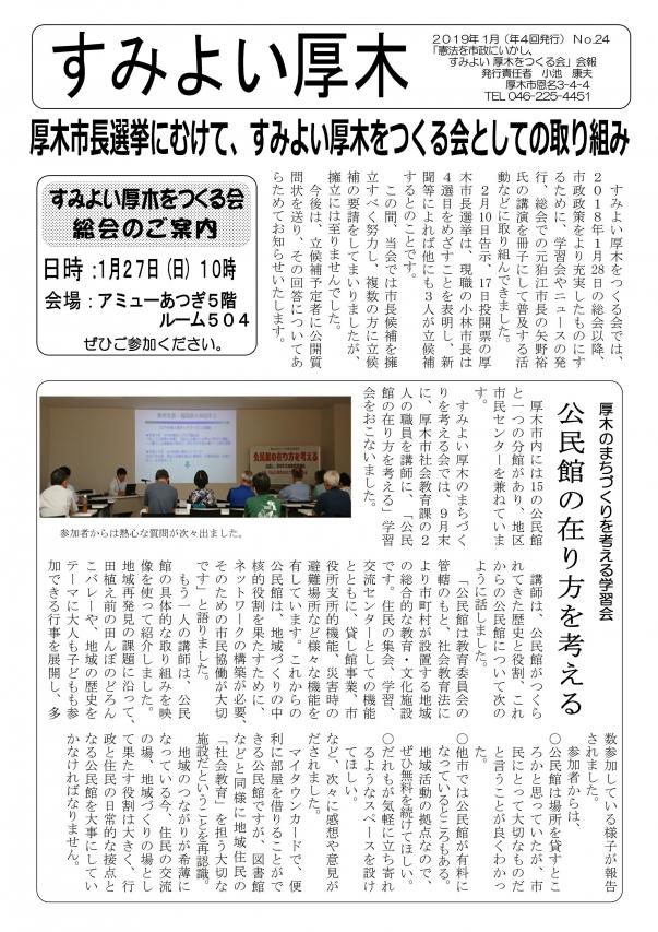 会報24号(2019年1月)ホームページ用_01