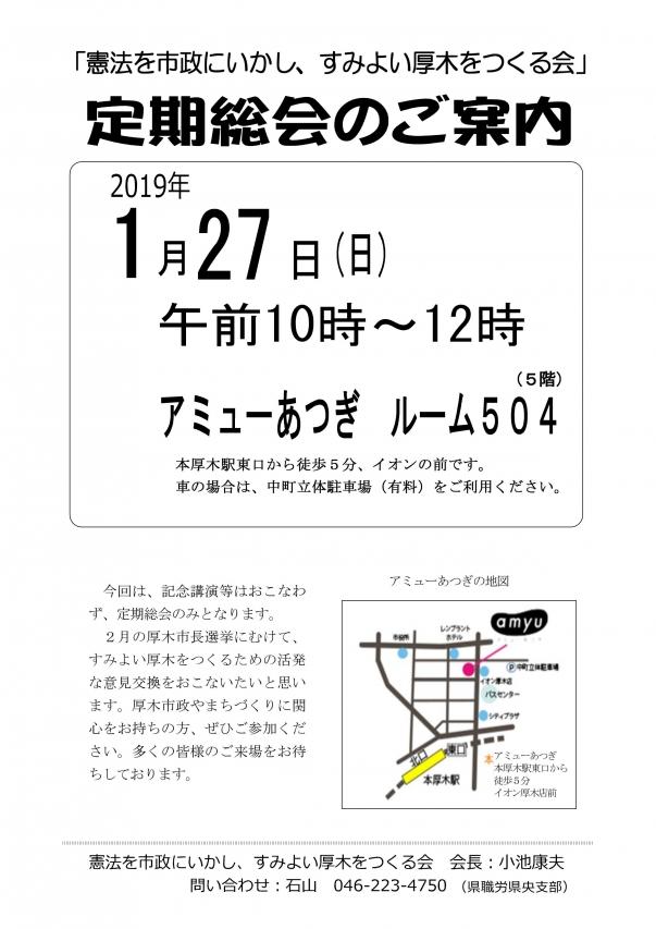 2019年定期総会チラシ(ホームページ用)_01