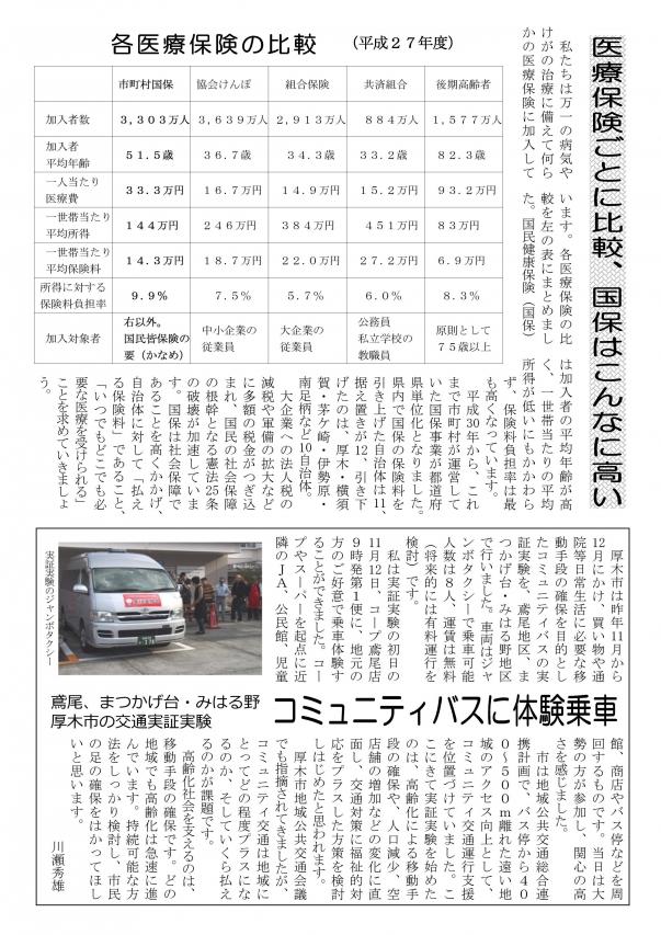 会報24号(2019年1月)ホームページ用_02