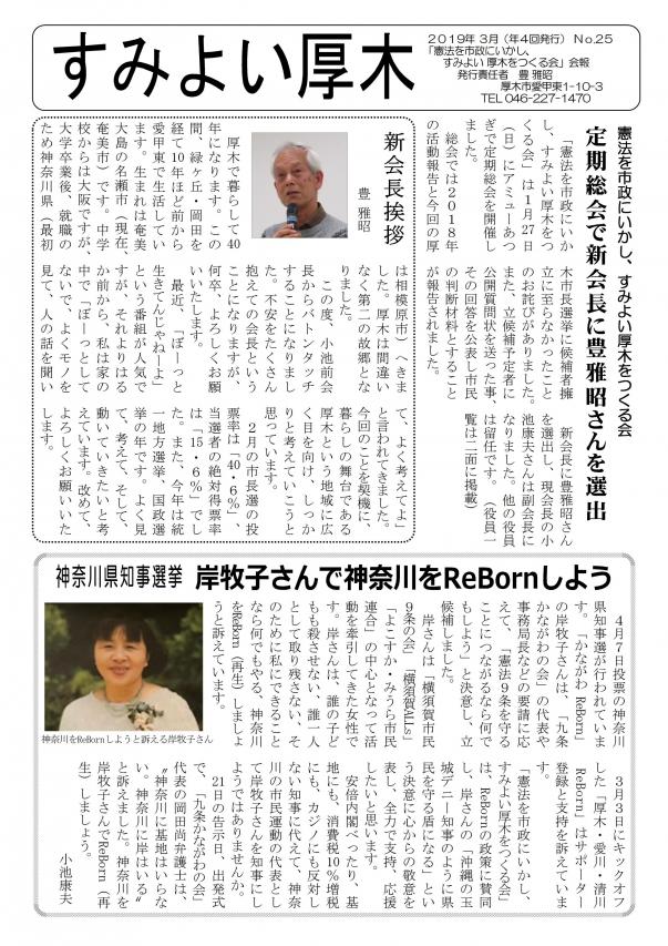 会報25号(2019年3月)②_01