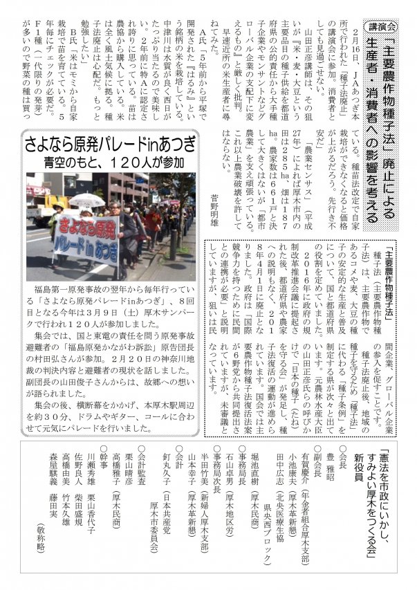 会報25号(2019年3月)②_02